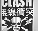 Dusch draperi Clash